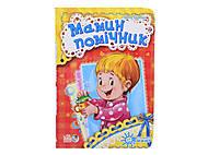 Детская книга «Мамин помощник», А287015У, купить