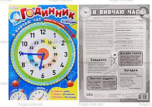 Дидактическая игра «Я изучаю время», 2980