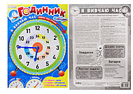 Дидактическая игра «Я изучаю время», 2980, купить