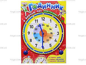 Дидактический материал «Я изучаю время», 2981, купить