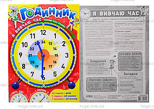 Дидактический материал «Я изучаю время», 2981
