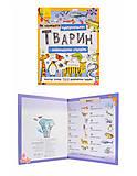 Книжка «Як малювати Чудернацьких тварин», Ч794001У, отзывы