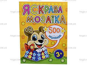 Детская мозаика «Пёсик», 4833
