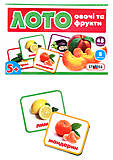 Лото для детей «Овощи и фрукты», 05, Украина