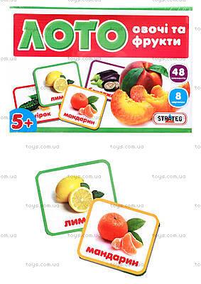 Лото для детей «Овощи и фрукты», 05