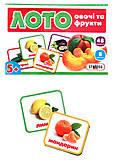 Лото для детей «Овощи и фрукты», 05, игрушки