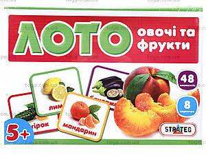 Лото для детей «Овощи и фрукты», 05, фото