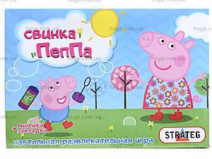 Настольная игра для детей «Свинка Пеппа», 057, цена