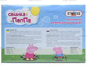 Настольная игра для детей «Свинка Пеппа», 057, игрушки