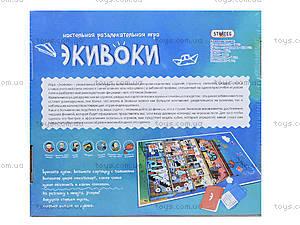 Настольная игра «Экивоки», 224 карточки, 11, отзывы