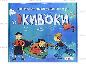 Настольная игра «Экивоки», 224 карточки, 11, цена