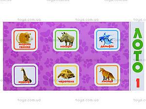 Детское лото «В мире животных», 160, игрушки