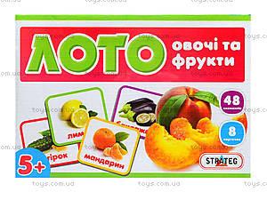 Детское лото «Овощи и фрукты», 161, игрушки
