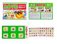 Детское лото «Овощи и фрукты», 161, купити