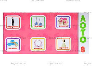 Настольная игра «Лото для девочек», 162, цена