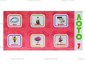 Настольная игра «Лото для девочек», 162, игрушки