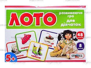 Настольная игра «Лото для девочек», 162, детские игрушки