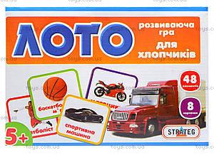 Настольная игра «Лото для мальчиков», 163, игрушки
