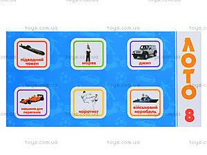 Настольная игра «Лото для мальчиков», 163, детские игрушки