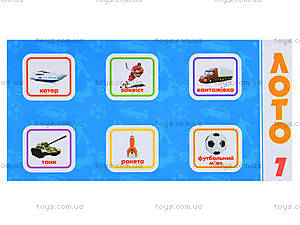 Настольная игра «Лото для мальчиков», 163, магазин игрушек