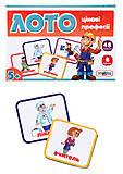 Детское лото «Интересные профессии», 165, детские игрушки