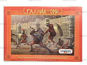 Стратегическая игра «Гладиаторы», 178, цена