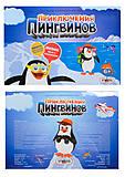Настольная игра «Веселые пингвины», 181, фото