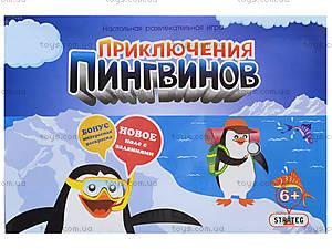 Настольная игра «Веселые пингвины», 181, цена