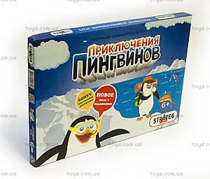 Настольная игра «Веселые пингвины», 181