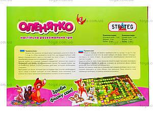 Настольная игра «Олененок», 189, игрушки
