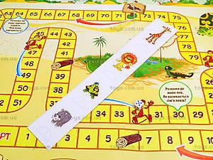 Настольная игра «Львенок и друзья», 192, купить