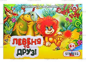 Настольная игра «Львенок и друзья», 192, игрушки