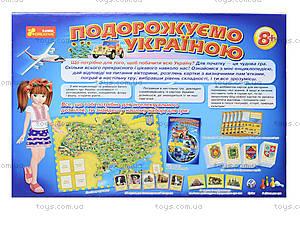Детская настольная игра «Путешествуем по Украине», 5731, отзывы