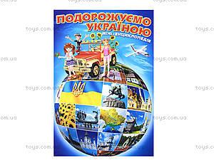 Детская настольная игра «Путешествуем по Украине», 5731, toys