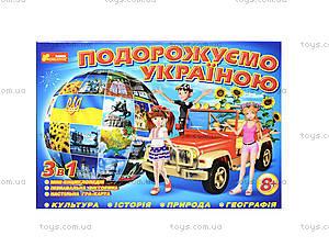 Детская настольная игра «Путешествуем по Украине», 5731, іграшки