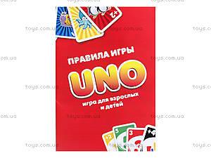 Настольная игра Uno «Классическая», 053, отзывы