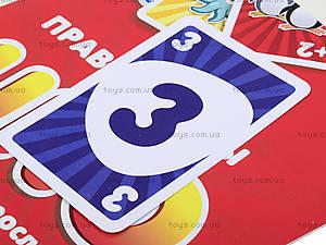 Настольная игра Uno «Классическая», 053, магазин игрушек