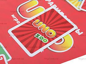 Детская настольная игра UNO ZOO, 055, цена