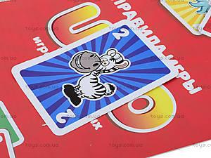 Детская настольная игра UNO ZOO, 055, детские игрушки