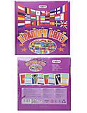 Настольная игра «Флаги мира», 648, фото