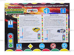 Настольная игра для детей «Правила дорожного движения», 662, купить