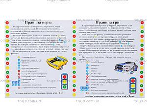 Настольная игра для детей «Правила дорожного движения», 662, фото