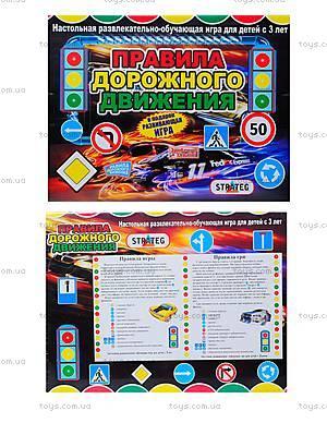 Настольная игра для детей «Правила дорожного движения», 662