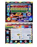 Настольная игра для детей «Правила дорожного движения», 662, отзывы