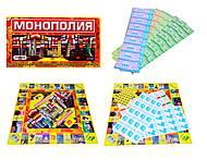 Игра настольная экономическая «Монополия большая», 693, отзывы