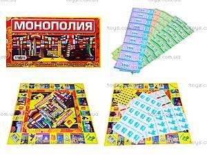 Игра настольная экономическая «Монополия большая», 693