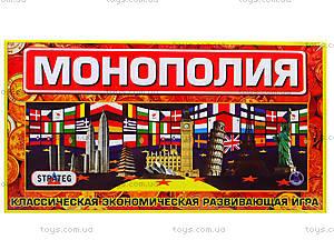 Игра настольная экономическая «Монополия большая», 693, цена