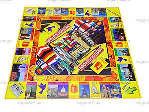 Игра настольная экономическая «Монополия большая», 693, игрушки