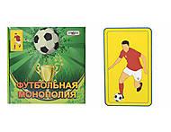 Настольная игра «Футбольная монополия», 716, фото