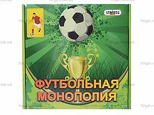 Настольная игра «Футбольная монополия», 716, цена